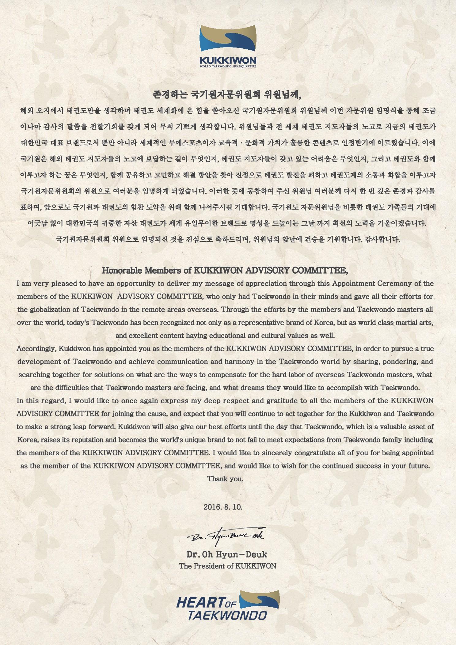 World Tae Kwon Do