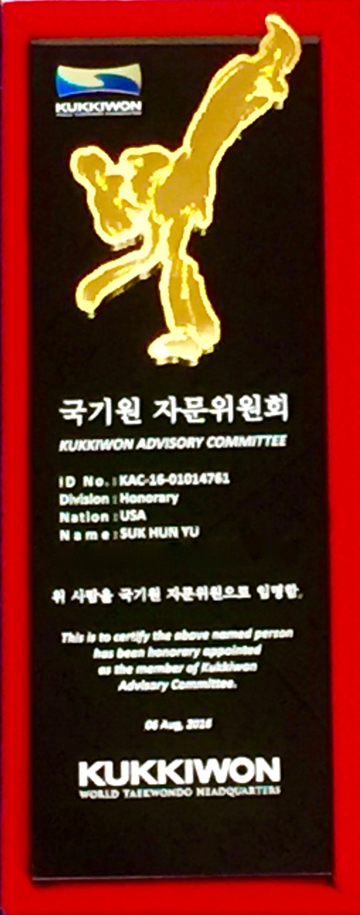 kukkiwon-world-tae-kwon-do-headquarters-international-advisory-board-recogition-plaque