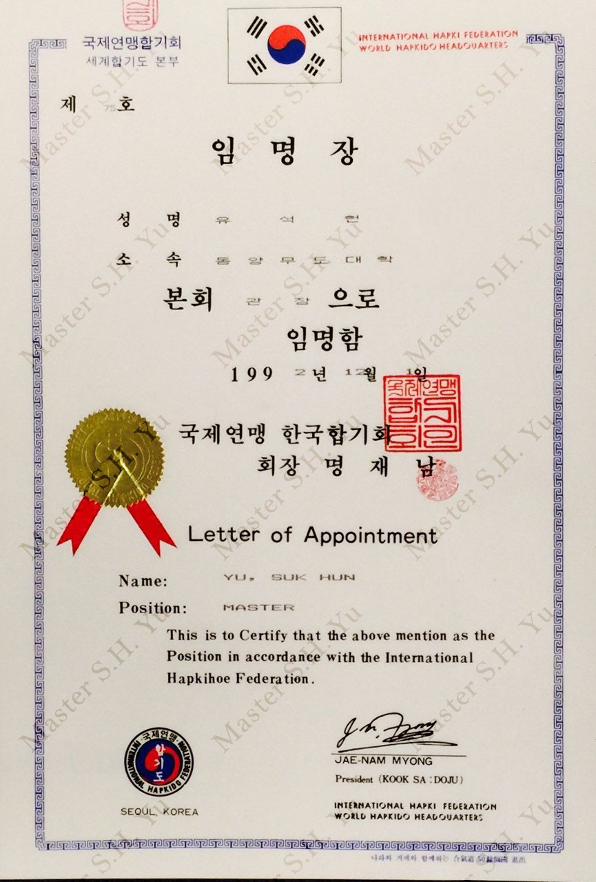 International Hapkido Federation Master's Appointment credentials