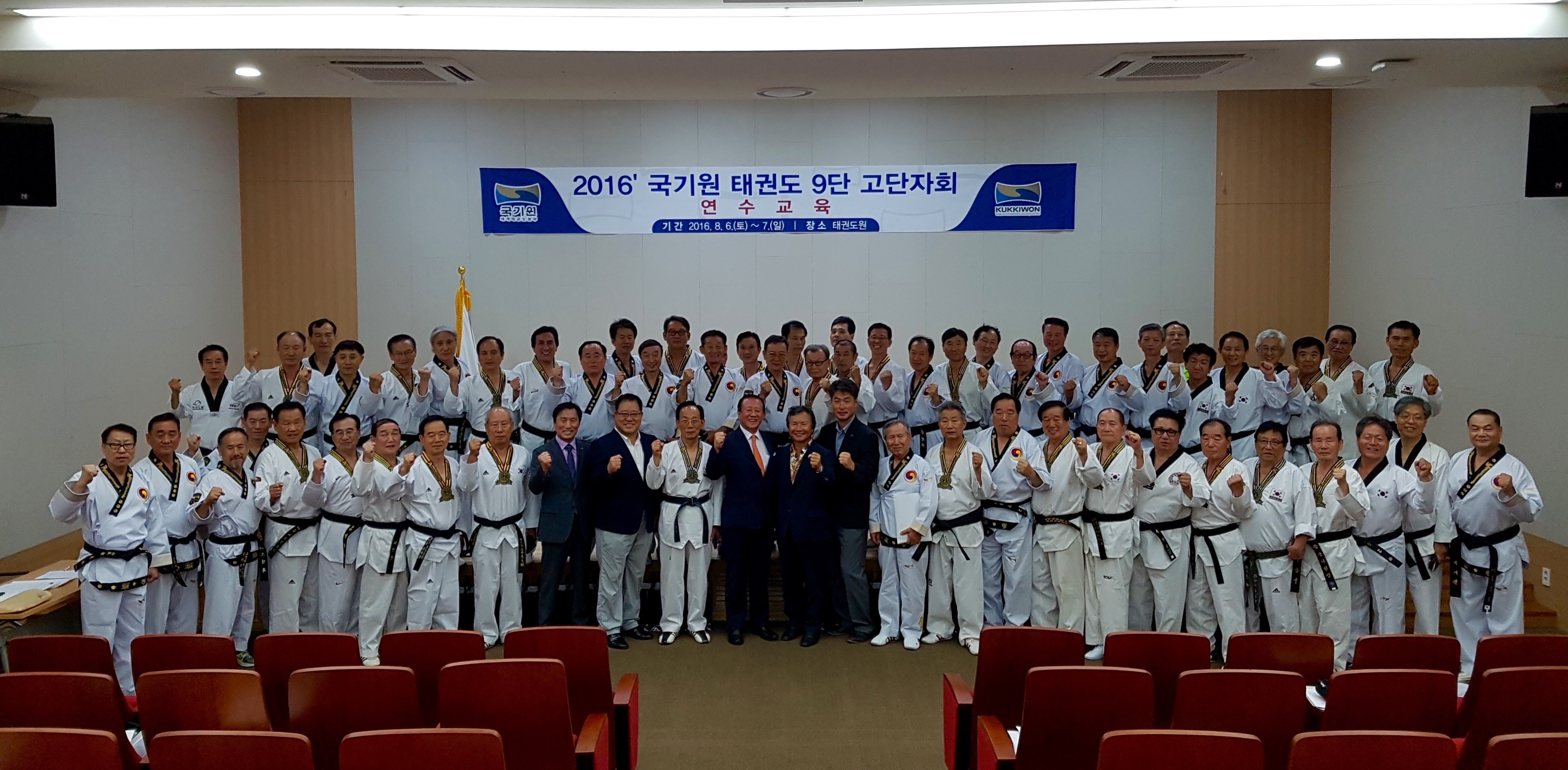 Group Photo with the distinguished Korean 9th Dan Active GrandMasters
