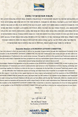 Letter of Appreciation from Dr. OH Hyun-Deok, President of The Kukkiwon World Tae Kwon Do Headquarters