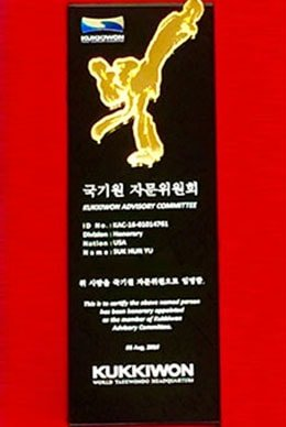 Kukkiwon World Tae Kwon Do Headquarters International Advisory Board Recognition Plaque